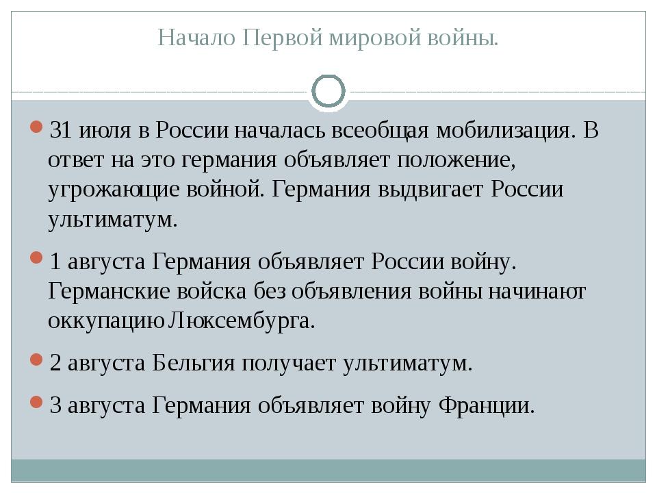 Начало Первой мировой войны. 31 июля в России началась всеобщая мобилизация....