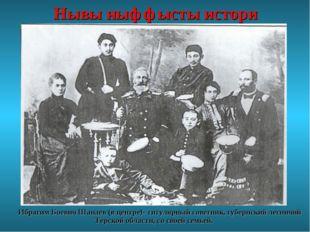 Нывы ныффысты истори Ибрагим Боевич Шанаев (в центре)- титулярный советник, г