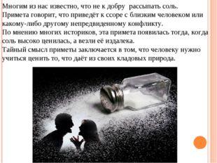 Многим из нас известно, что не к добру рассыпать соль. Примета говорит, что п