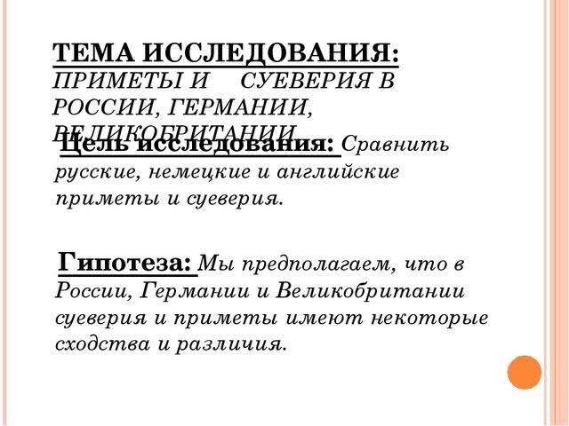 ТЕМА ИССЛЕДОВАНИЯ: ПРИМЕТЫ И СУЕВЕРИЯ В РОССИИ, ГЕРМАНИИ, ВЕЛИКОБРИТАНИИ. Цел...
