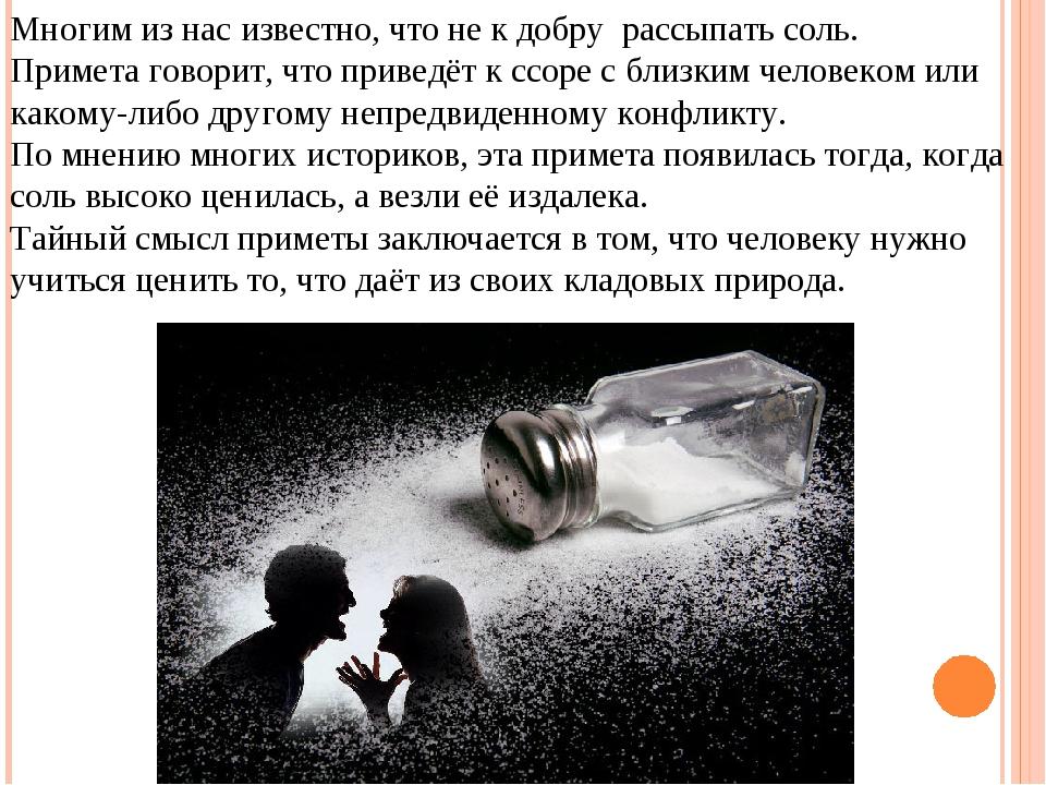 Многим из нас известно, что не к добру рассыпать соль. Примета говорит, что п...