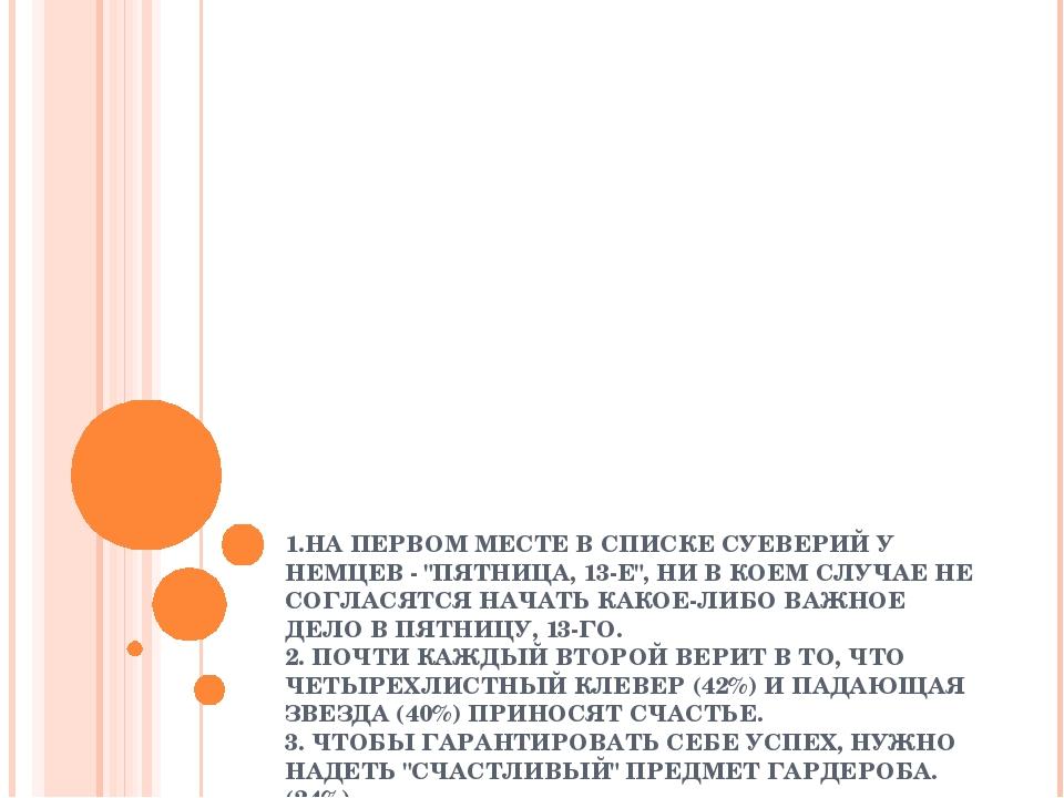"""1.НА ПЕРВОМ МЕСТЕ В СПИСКЕ СУЕВЕРИЙ У НЕМЦЕВ - """"ПЯТНИЦА, 13-Е"""", НИ В КОЕМ СЛУ..."""