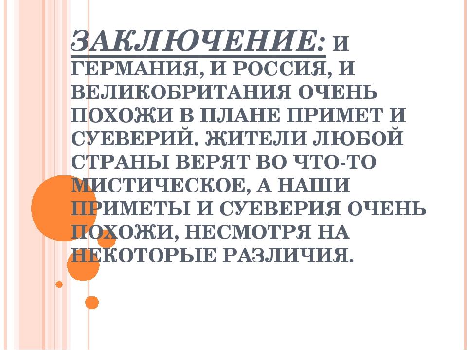 ЗАКЛЮЧЕНИЕ: И ГЕРМАНИЯ, И РОССИЯ, И ВЕЛИКОБРИТАНИЯ ОЧЕНЬ ПОХОЖИ В ПЛАНЕ ПРИМЕ...