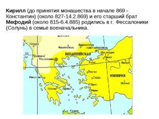 Кирилл (до принятия монашества в начале 869 - Константин) (около 827-14.2.869