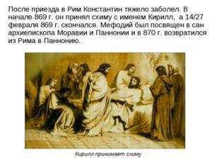 После приезда в Рим Константин тяжело заболел. В начале 869 г. он принял схим