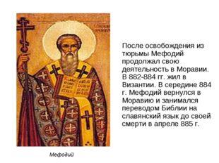 После освобождения из тюрьмы Мефодий продолжал свою деятельность в Моравии. В