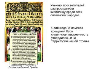 Ученики просветителей распространили кириллицу среди всех славянских народов.