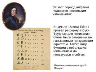 За этот период алфавит подвергся нескольким изменениям: В начале 18 века Пётр