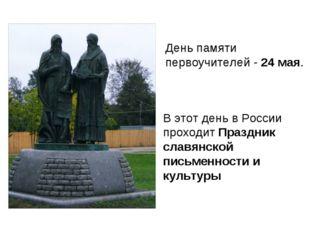 День памяти первоучителей - 24 мая. В этот день в России проходит Праздник сл