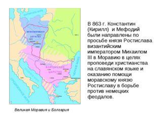 В 863 г. Константин (Кирилл) и Мефодий были направлены по просьбе князя Рости