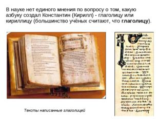 В науке нет единого мнения по вопросу о том, какую азбуку создал Константин (