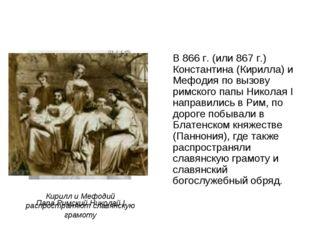 В 866 г. (или 867 г.) Константина (Кирилла) и Мефодия по вызову римского папы