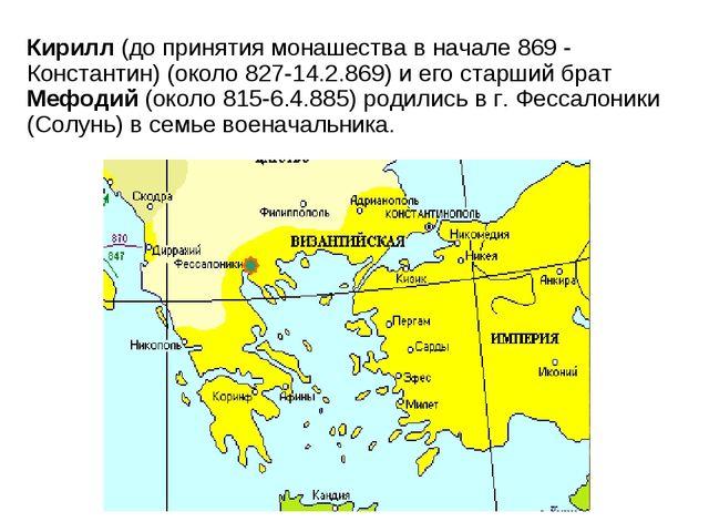 Кирилл (до принятия монашества в начале 869 - Константин) (около 827-14.2.869...