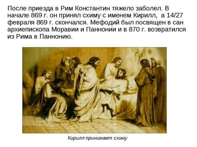 После приезда в Рим Константин тяжело заболел. В начале 869 г. он принял схим...