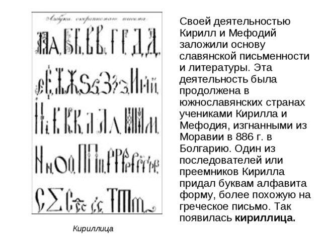 Своей деятельностью Кирилл и Мефодий заложили основу славянской письменности...