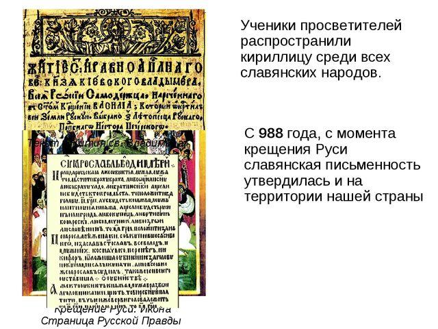 Ученики просветителей распространили кириллицу среди всех славянских народов....