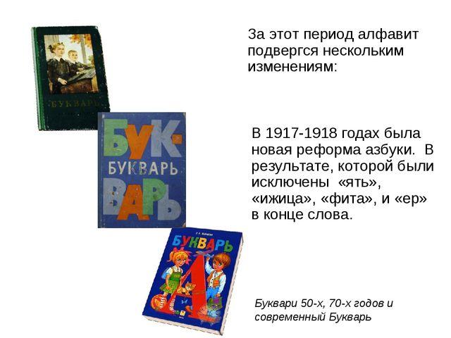 За этот период алфавит подвергся нескольким изменениям: В 1917-1918 годах был...