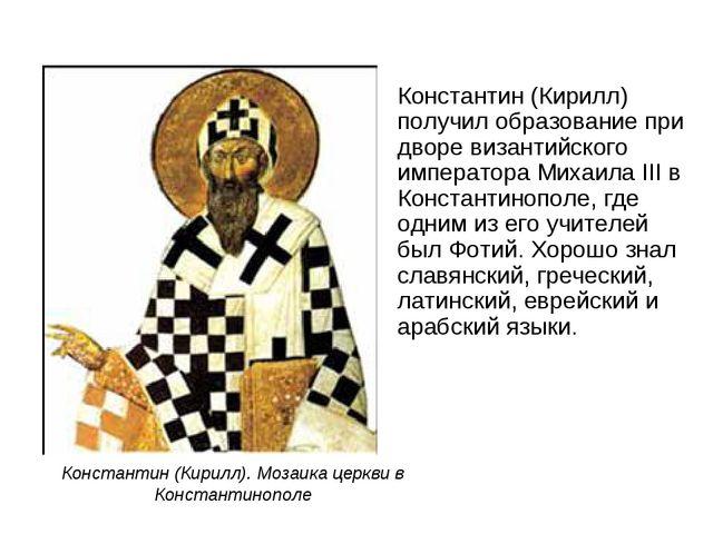 Константин (Кирилл) получил образование при дворе византийского императора Ми...