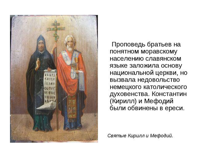 Проповедь братьев на понятном моравскому населению славянском языке заложила...