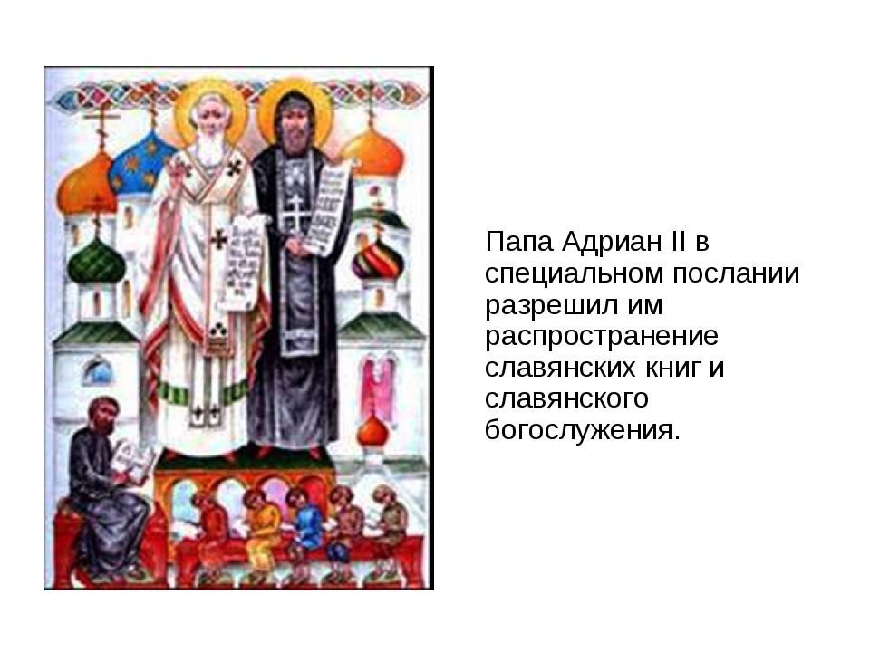 Папа Адриан II в специальном послании разрешил им распространение славянских...