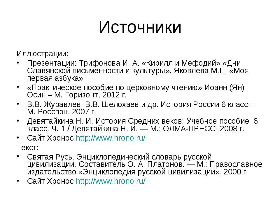Источники Иллюстрации: Презентации: Трифонова И. А. «Кирилл и Мефодий» «Дни С...