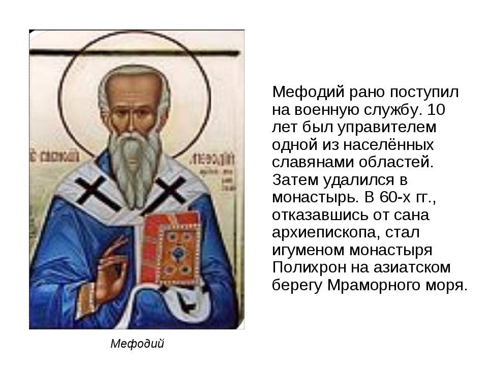 Мефодий рано поступил на военную службу. 10 лет был управителем одной из насе...