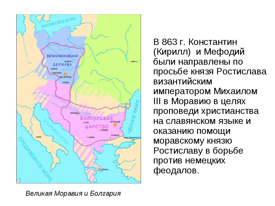 В 863 г. Константин (Кирилл) и Мефодий были направлены по просьбе князя Рости...
