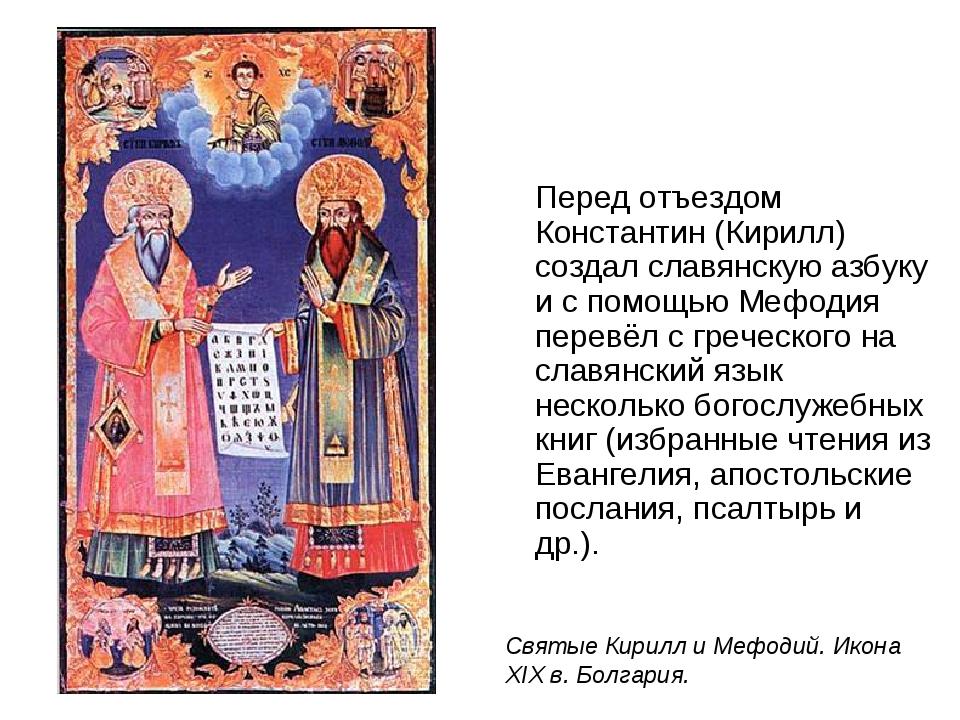Перед отъездом Константин (Кирилл) создал славянскую азбуку и с помощью Мефод...