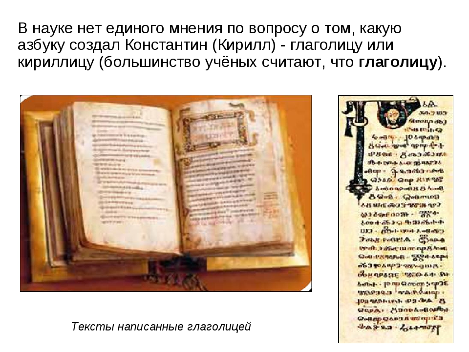 В науке нет единого мнения по вопросу о том, какую азбуку создал Константин (...