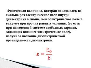 Физическая величина, которая показывает, во сколько раз электрическое поле в
