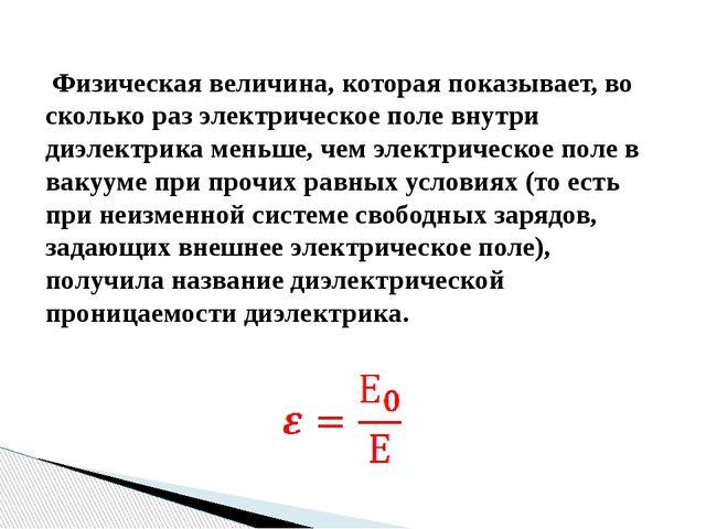 Физическая величина, которая показывает, во сколько раз электрическое поле в...
