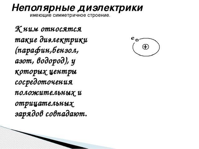 Неполярные диэлектрики К ним относятся такие диэлектрики (парафин,бензол, азо...