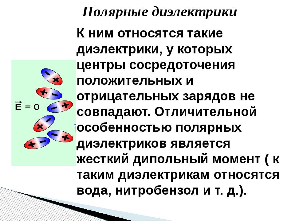 Полярные диэлектрики К ним относятся такие диэлектрики, у которых центры соср...