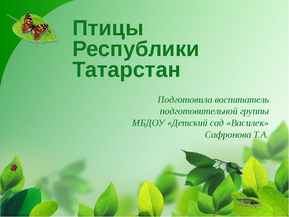 Птицы Республики Татарстан Подготовила воспитатель подготовительной группы МБ...