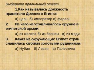 Выберите правильный ответ. 1.Как называлась должность правителя Древнего Еги