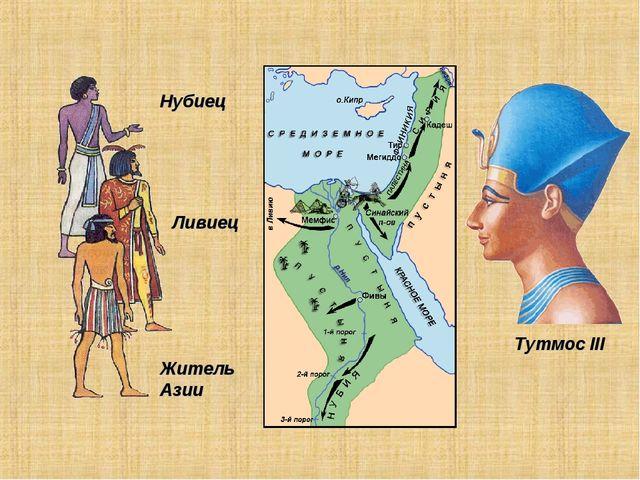 Нубиец Ливиец Житель Азии Тутмос III