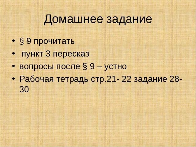 Домашнее задание § 9 прочитать пункт 3 пересказ вопросы после § 9 – устно Раб...