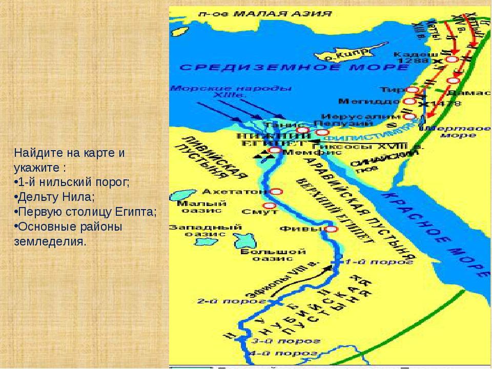 Найдите на карте и укажите : 1-й нильский порог; Дельту Нила; Первую столицу...