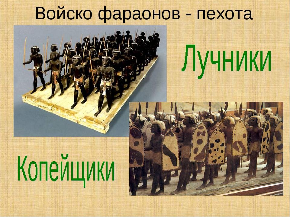 Войско фараонов - пехота