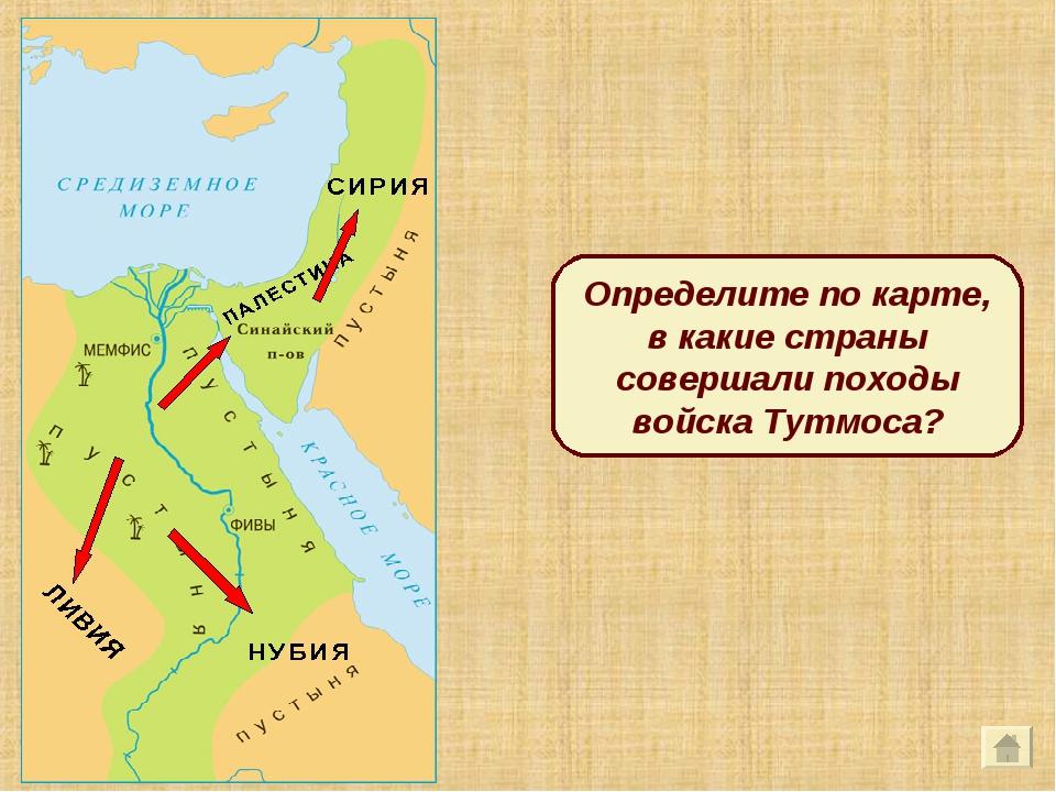 Определите по карте, в какие страны совершали походы войска Тутмоса?