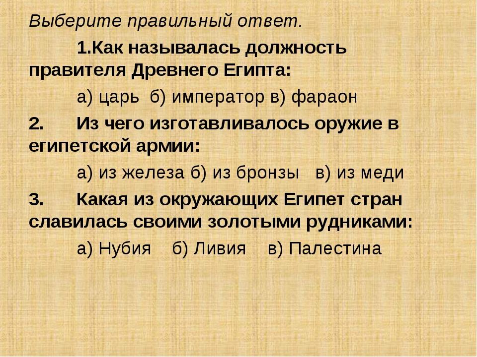 Выберите правильный ответ. 1.Как называлась должность правителя Древнего Еги...