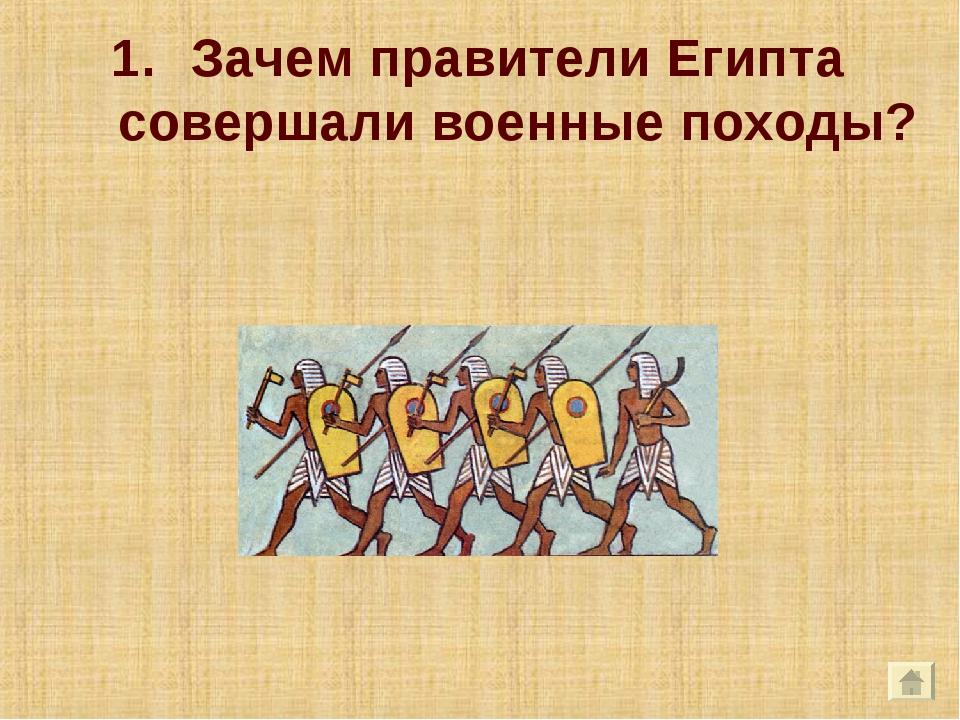 Зачем правители Египта совершали военные походы?