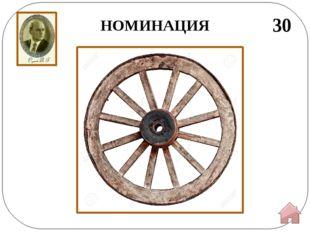 НОМИНАЦИЯ 10 Палочка- …