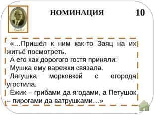 НОМИНАЦИЯ 20 «…Крик, шум на весь лес. И уже драка начинается: Ворона Ежа в но