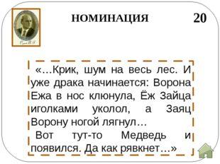 НОМИНАЦИЯ 40 «…Пошёл Цыплёнок и принёс листочек. Мышонок – ореховую скорлупку