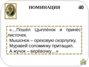 НОМИНАЦИЯ 20