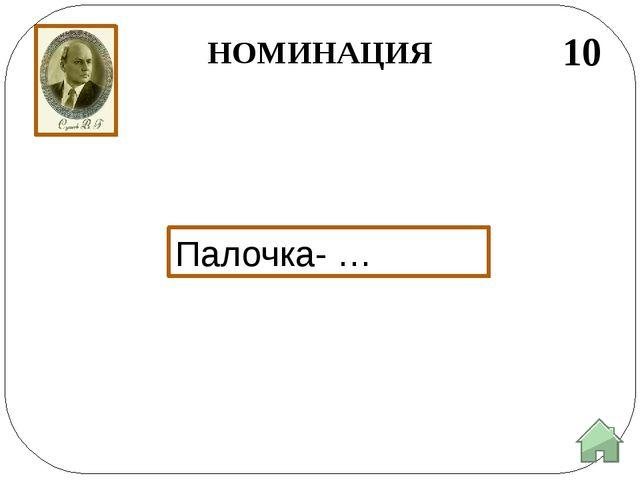 НОМИНАЦИЯ 30 Разные…
