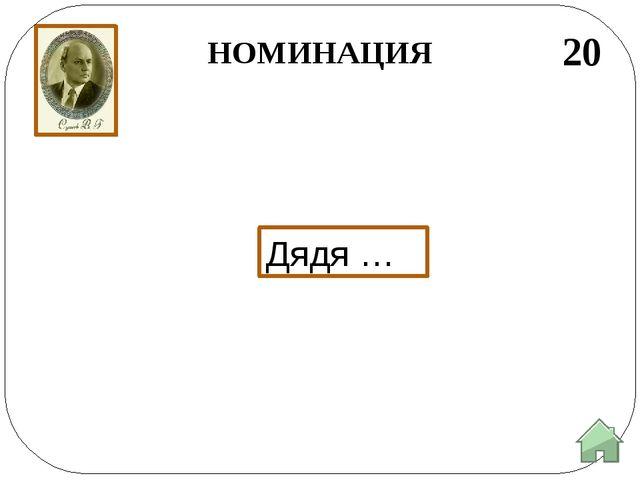 НОМИНАЦИЯ 40 Капризная…
