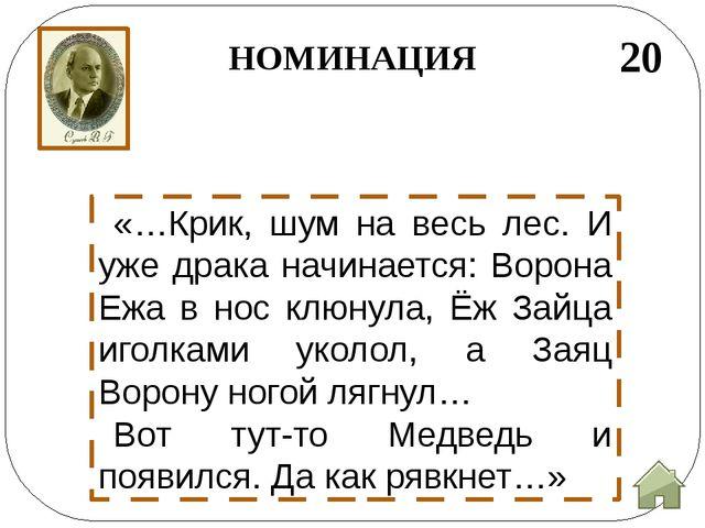 НОМИНАЦИЯ 40 «…Пошёл Цыплёнок и принёс листочек. Мышонок – ореховую скорлупку...