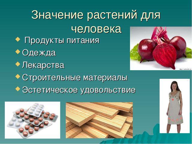 Значение растений для человека Продукты питания Одежда Лекарства Строительные...
